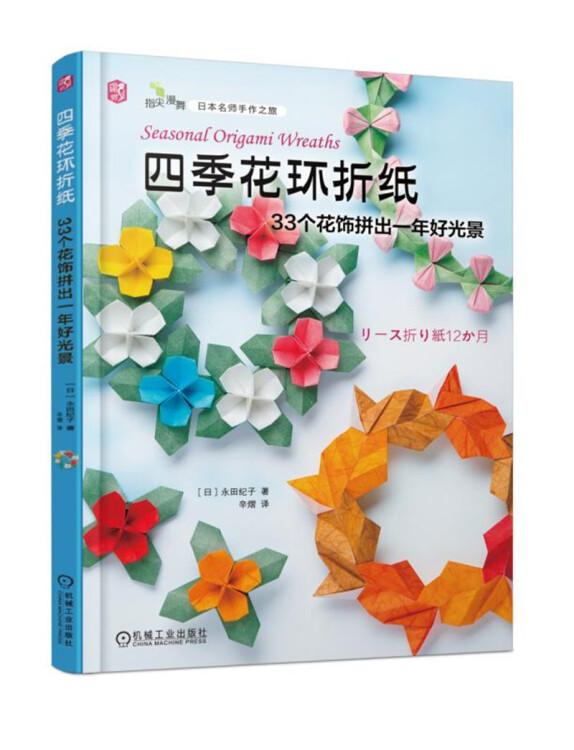 四季花环折纸:33个花饰拼出一年好光景