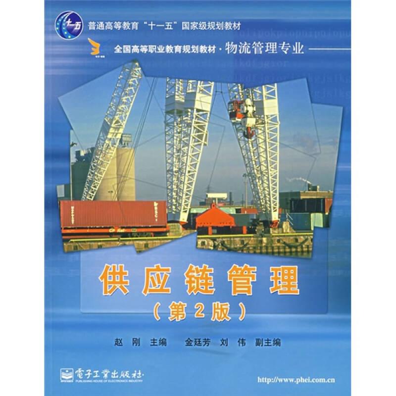 全国高等职业规划教材·物流管理专业:供应链管理(第2版)