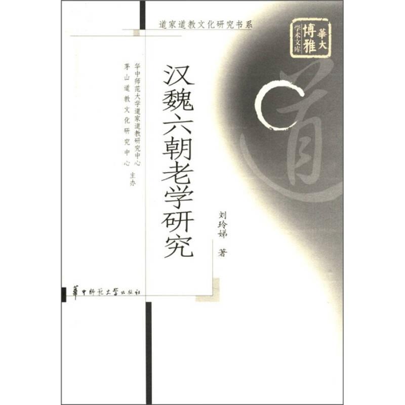 道家道教文化研究书系·华大博雅学术文库:汉魏六朝老学研究