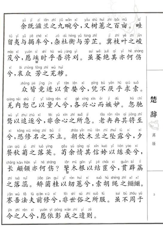 中国孔子基金会传统文化教育分会测评指定校本教材:楚辞(大字读本 简繁参照)