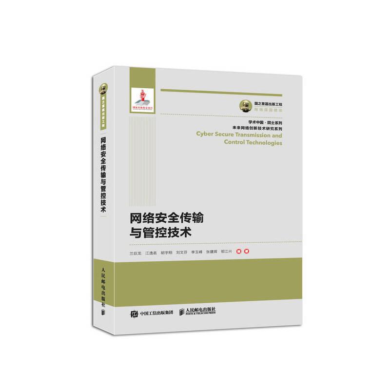 国之重器出版工程 网络安全传输与管控技术