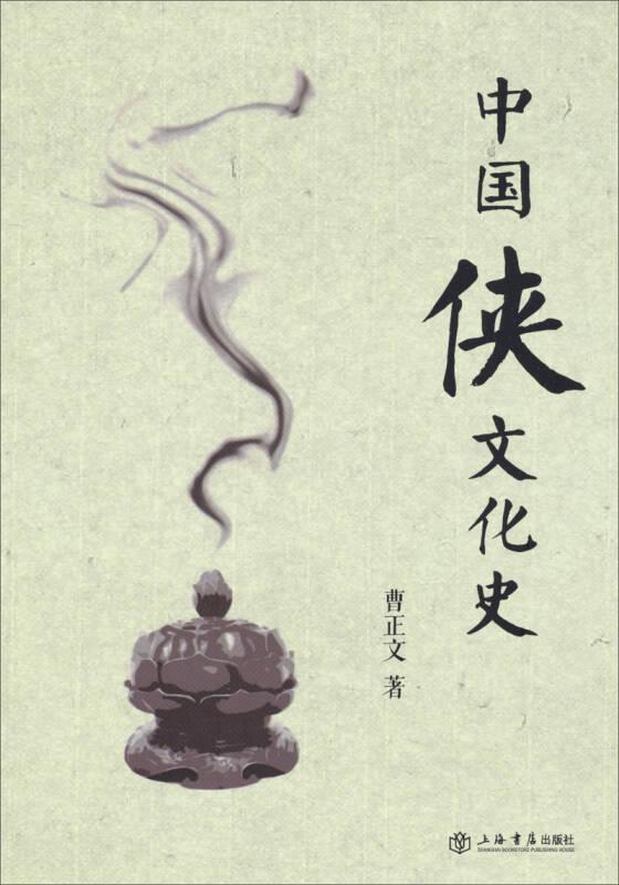 中国侠文化史
