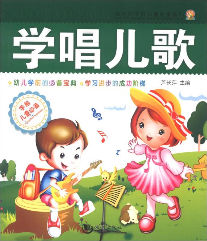 哈利熊学前儿童必备系列:学唱儿歌