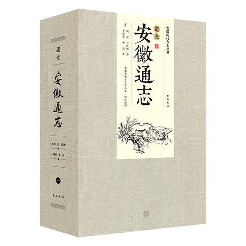 (道光)安徽通志(共6册)