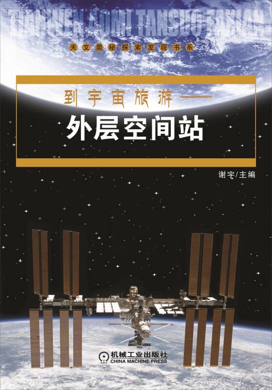 到宇宙旅游:外层空间站