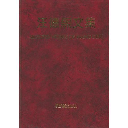 汪德熙文集(精装)