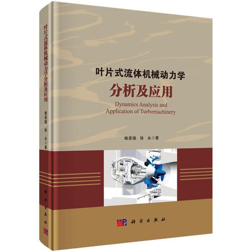 叶片式流体机械动力学分析及应用