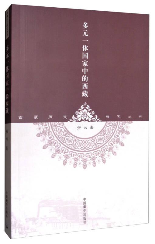 西藏历史研究丛书:多元一体国家中的西藏