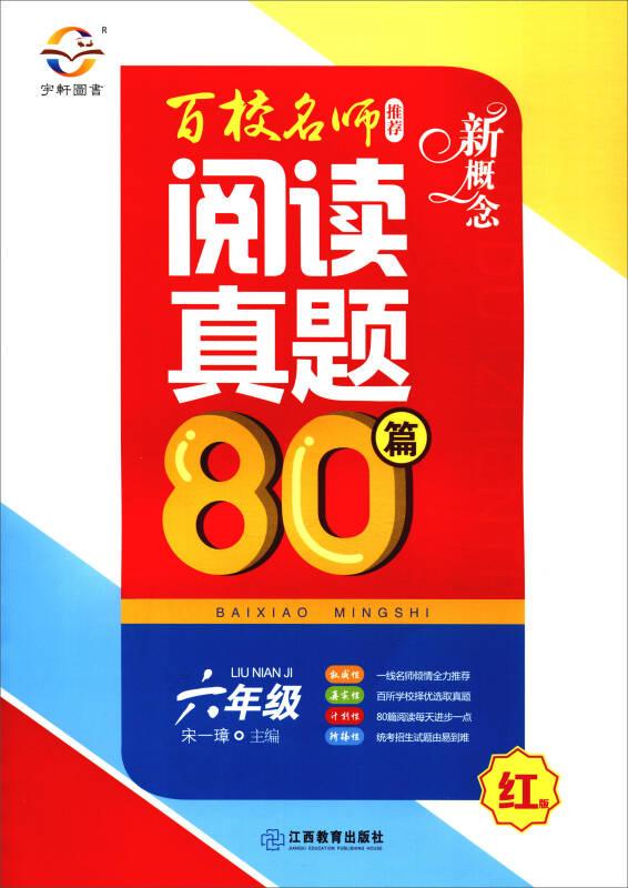 新概念百校名师阅读真题80篇(红版 六年级)