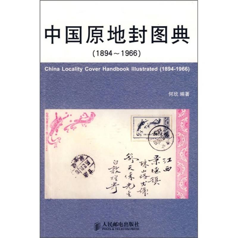 中国原地封图典(1894-1966)