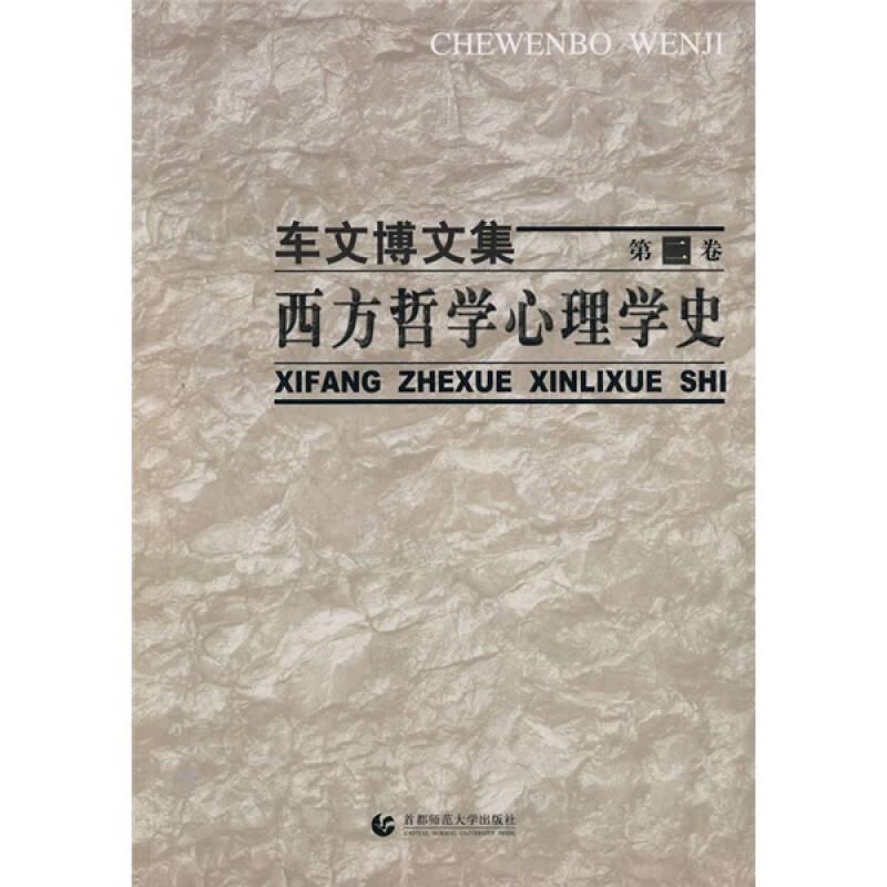 车文博文集(第2卷):西方哲学心理学史