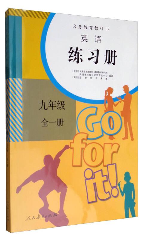 义务教育教科书 英语练习册(九年级全一册)