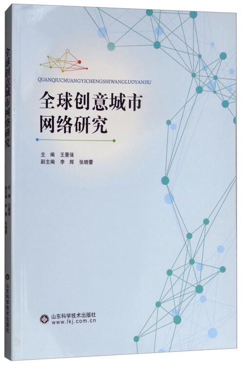 全球创意城市网络研究