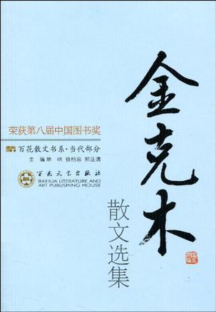 金克木散文选集