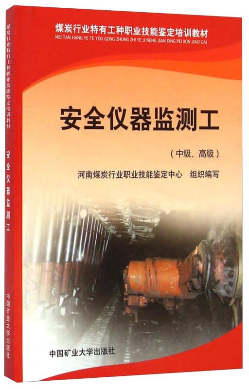 煤炭行业特有工种职业技能鉴定培训教材:安全仪器监测工(中级、高级)