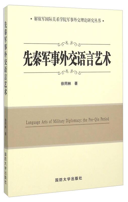 先秦军事外交语言艺术