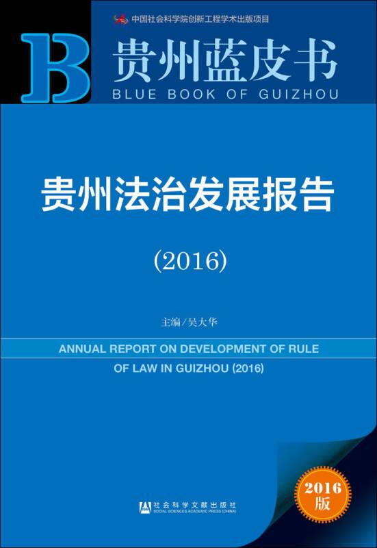 贵州法治发展报告(2016)