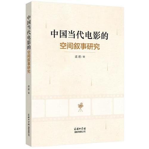 中国当代电影的空间叙事研究(商务印书馆)