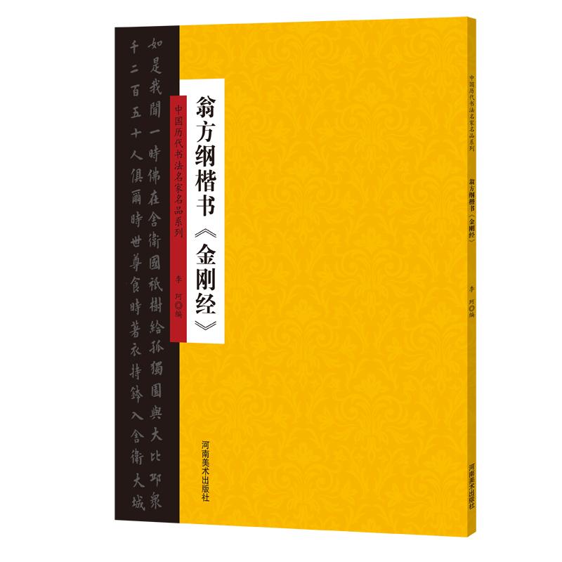 中国历代书法名家名品系列 翁方刚楷书《金刚经》