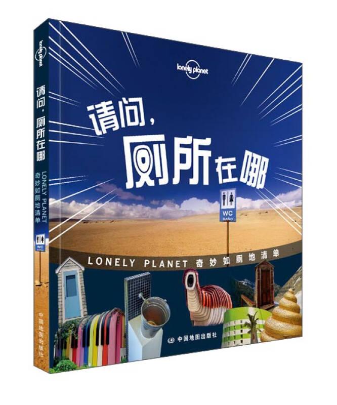 孤独星球Lonely Planet旅行读物系列:请问,厕所在哪