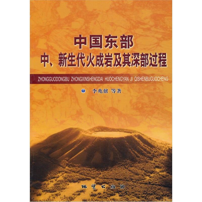 中国东部中、新生代火成岩及其深部过程
