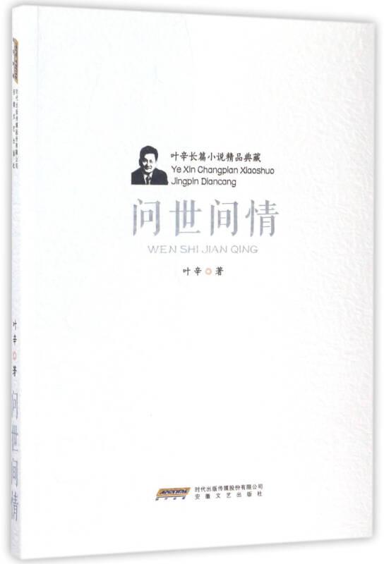 叶辛长篇小说精品典藏:问世间情