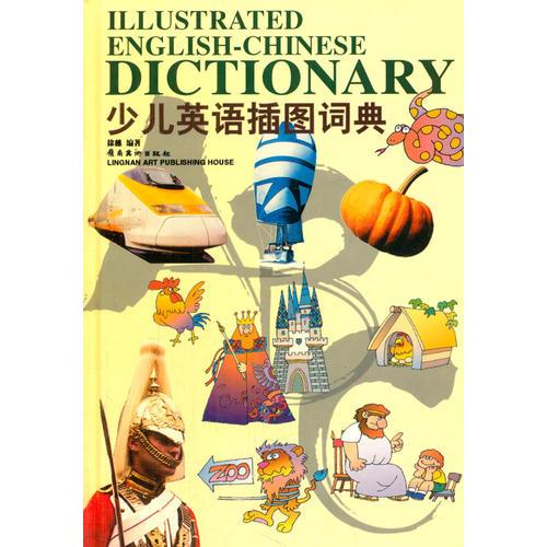 qy88英语插图词典
