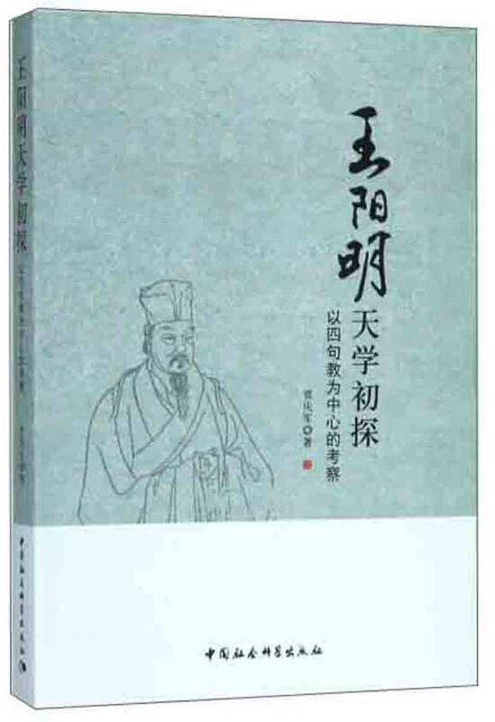 王阳明天学初探 以四句教为中心的考察