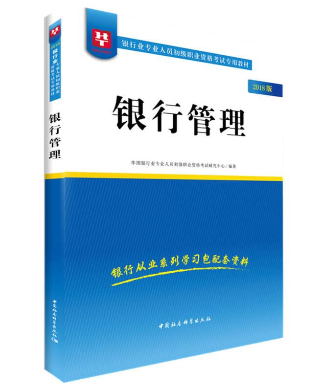 2018华图教育·银行业专业人员初级职业资格考试专用教材:银行管理