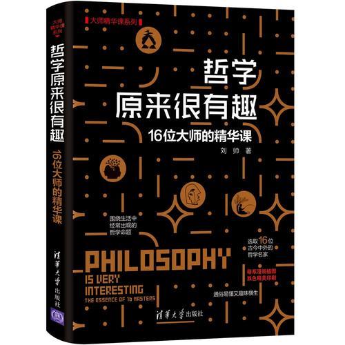 哲学原来很有趣——16位大师的精华课