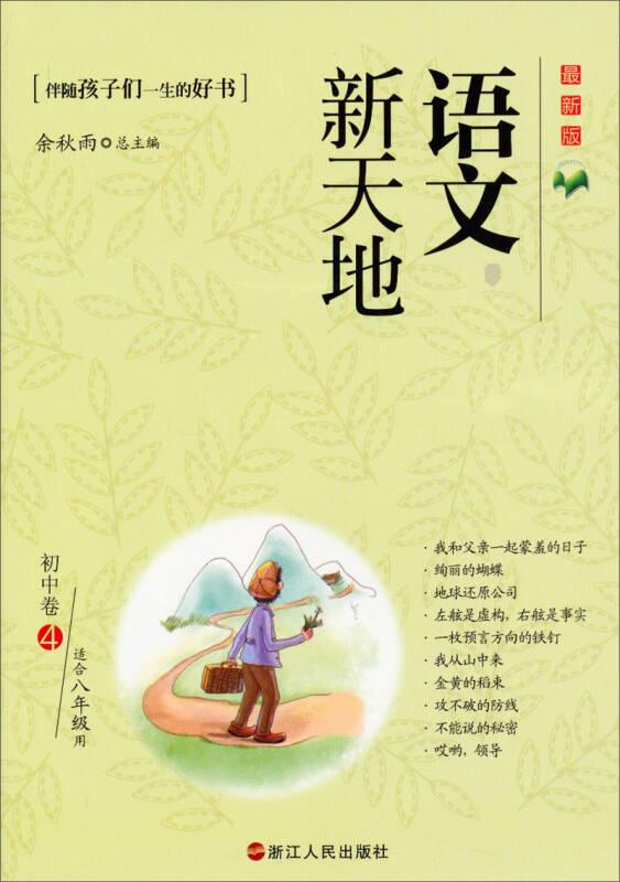 语文新天地:初中卷4(最新版)(适合8年级用)