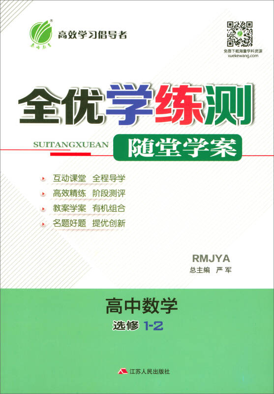 春雨教育·全优学练测随堂学案:高中数学(选修1-2 RMJYA)