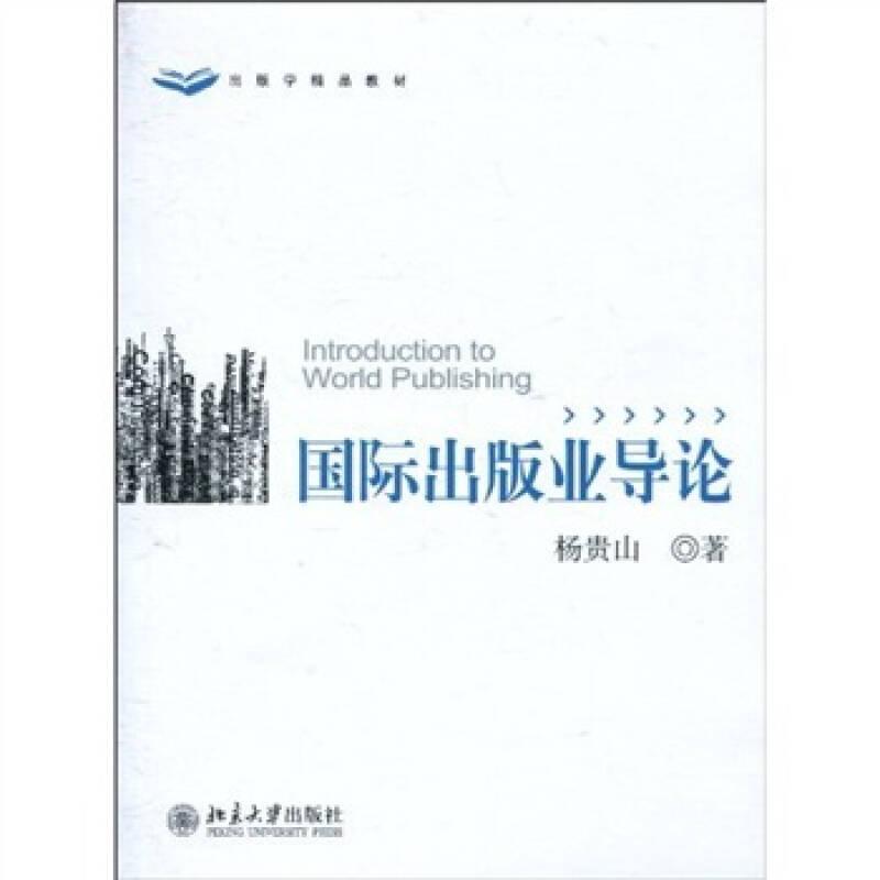 国际出版业导论