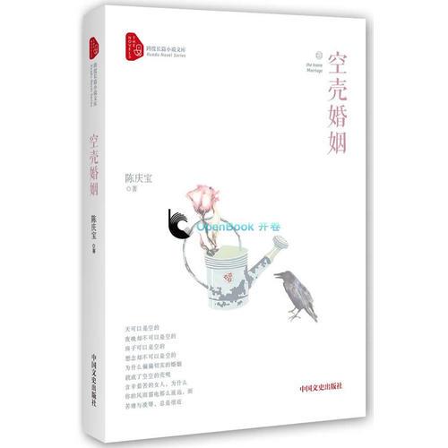 空壳婚姻(跨度长篇小说文库)