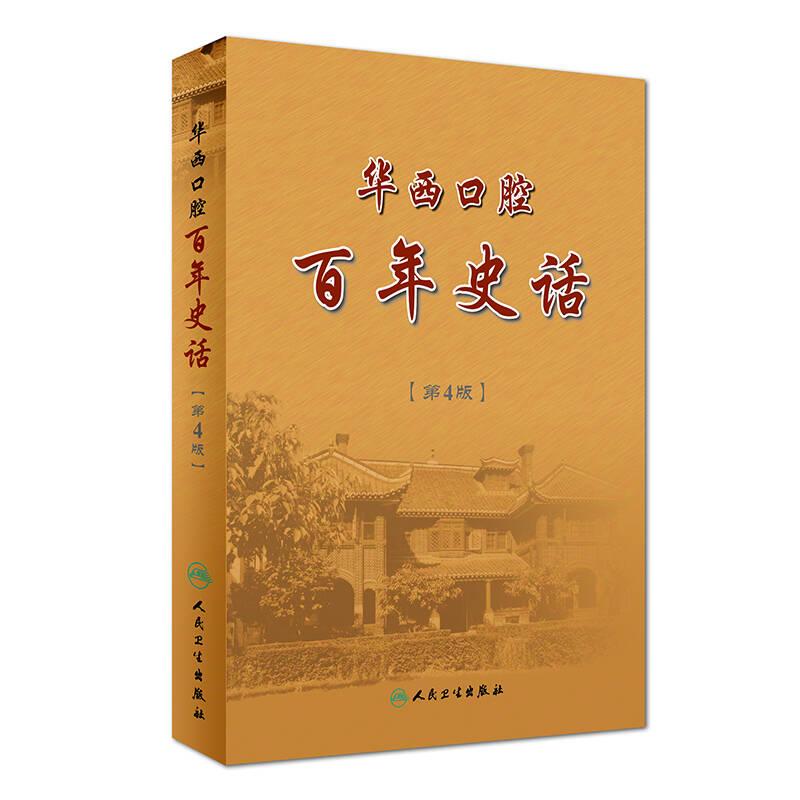华西口腔 百年史话(第4版)