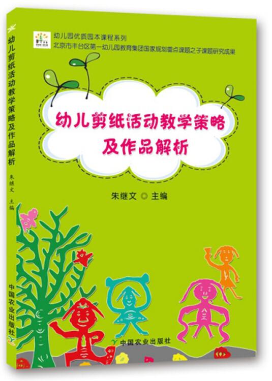 幼儿剪纸活动教学策略及作品解析/幼儿园优质园本课程