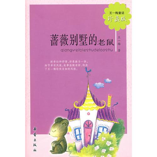 王一梅童话·珍藏版:蔷薇别墅的老鼠
