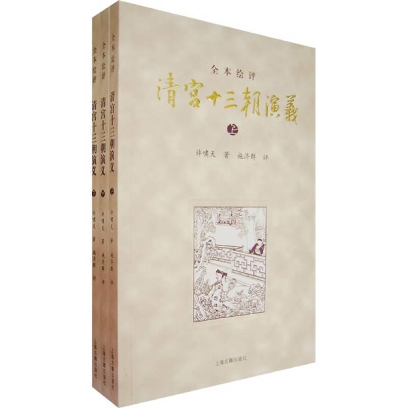 清宫十三朝演义(上中下)(全本绘评)