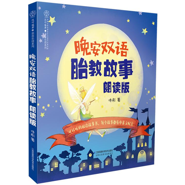 晚安双语胎教故事:朗读版(汉竹)