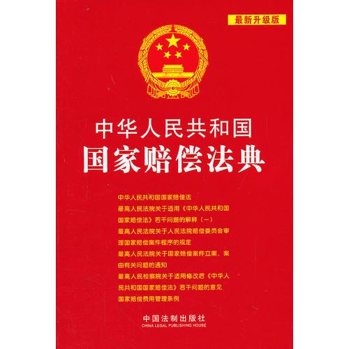 中华人民共和国国家赔偿法典(2013升级版)——中华人民共和国法典整编.应用系列