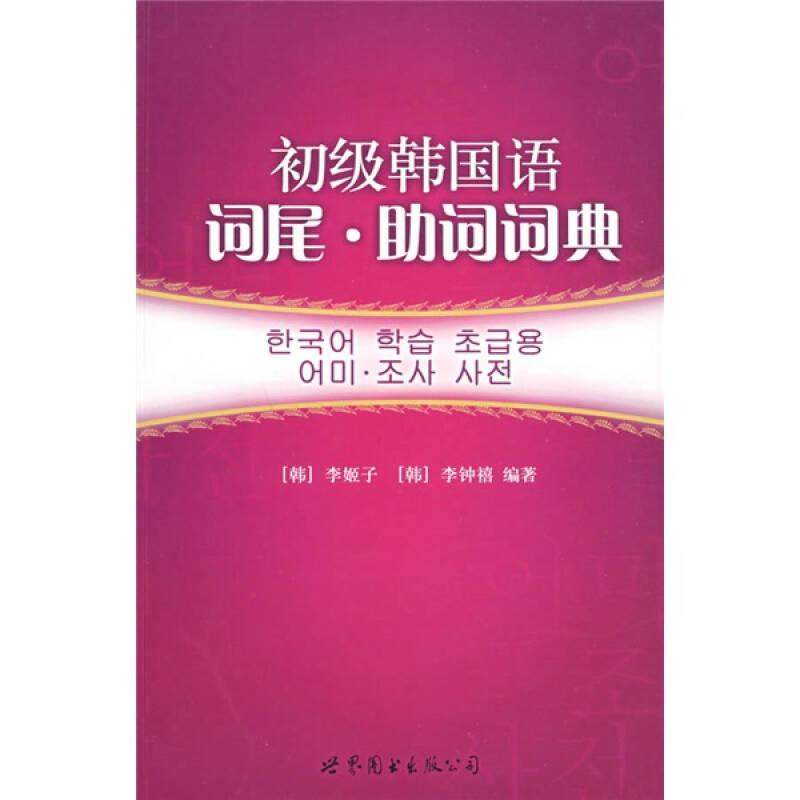 初级韩国语:词尾·助词词典