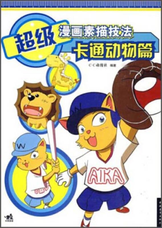超级漫画素描技法 卡通动物篇