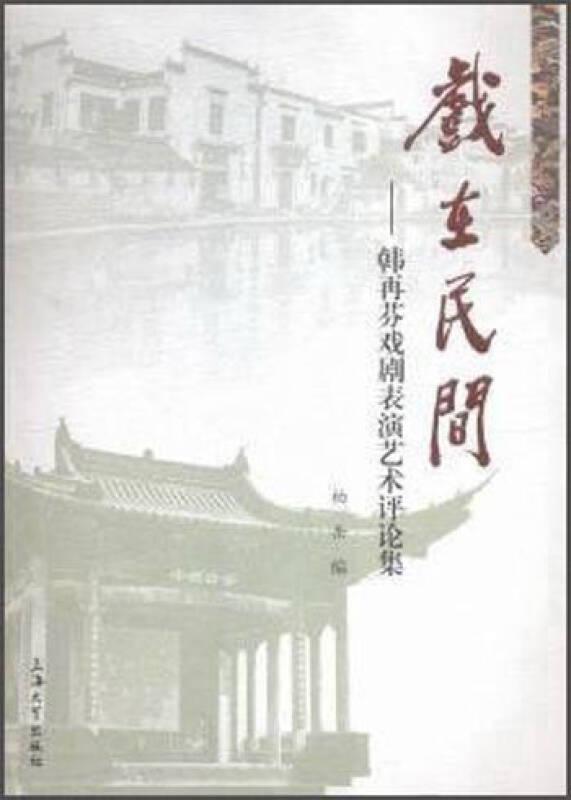 戏在民间 韩再芬戏剧表演艺术评论集