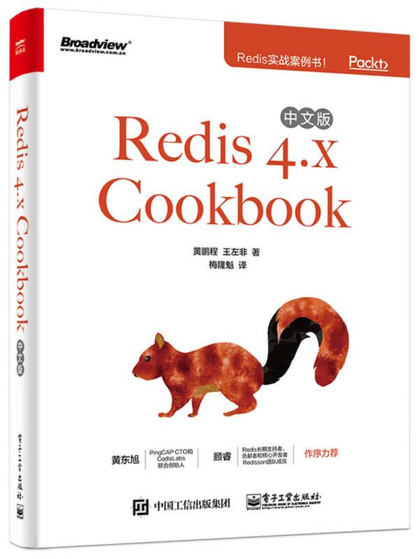 Redis 4.x Cookbook中文版