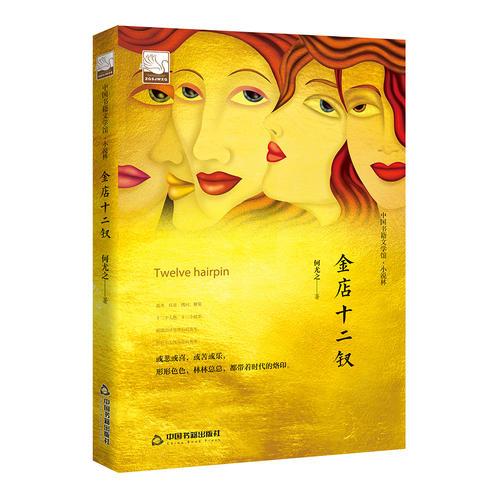 文学馆·小说林— 金店十二钗