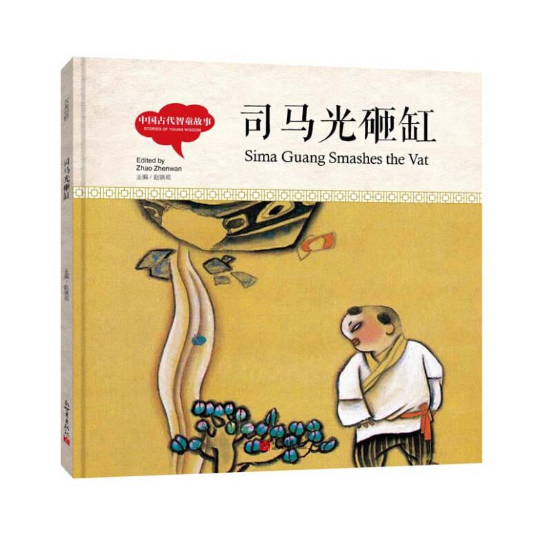 幼学启蒙丛书-中国古代智童故事·司马光砸缸(中英对照精装版)