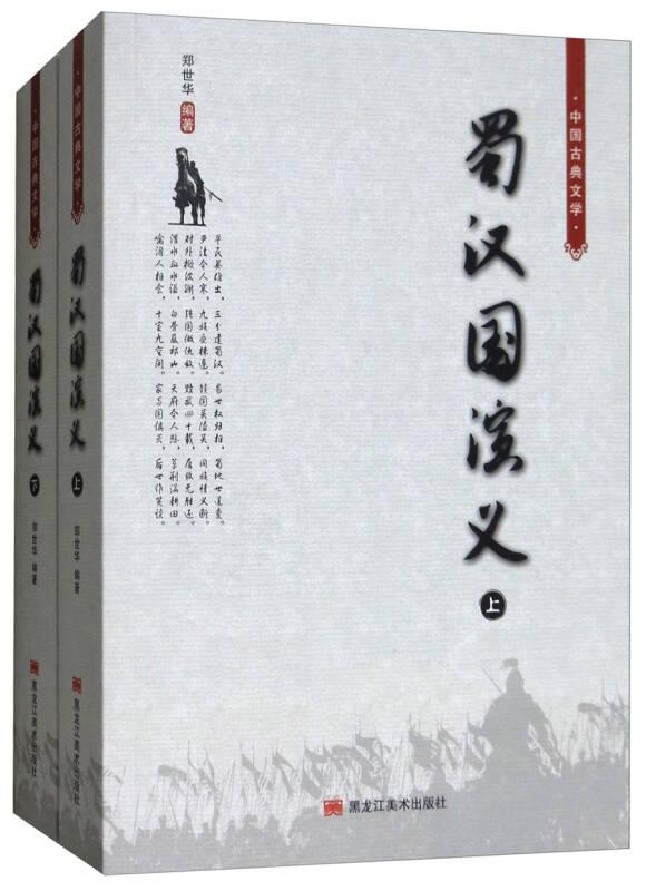 蜀汉国演义(中国古典文学 套装上下册)