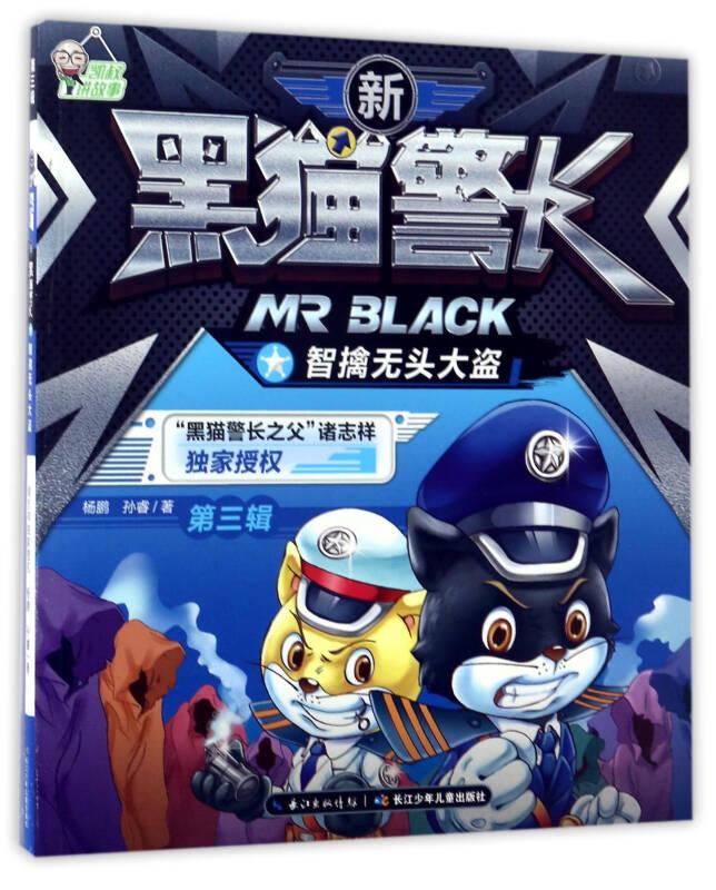 新黑猫警长(第三辑):智擒无头大盗