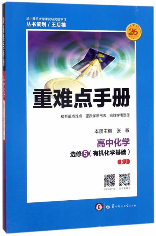 重难点手册:高中化学(选修5 有机化学基础 RJ)