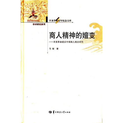 辛亥革命百年纪念文库 商人精神的嬗变—辛亥革命前后中国商人观念研究